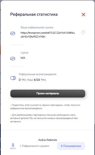 Обзор партнерской программы в TronProm 2