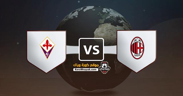 نتيجة مباراة ميلان وفيورنتينا اليوم الأحد 29 نوفمبر 2020 في الدوري الايطالي