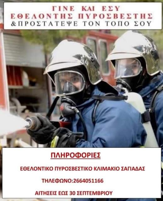 Γίνε εθελοντής στο Πυροσβεστικό Κλιμάκιο Σαγιάδας