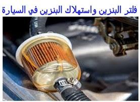 فلتر البنزين واستهلاك البنزين في السيارة