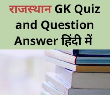 राजस्थान सामान्य ज्ञान क्विज पार्ट - 6  | Rajasthan GK - Rajasthan GK Questions