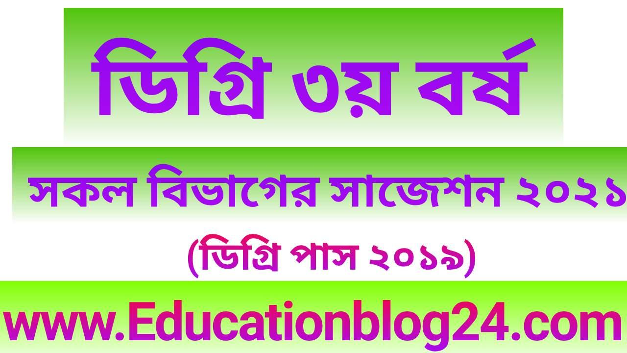 ডিগ্রি ৩য় বর্ষ সাজেশন ২০২১-ডিগ্রী পাস ২০১৯ ( সকল বিভাগ )   Degree 3rd Year Suggestion 2021
