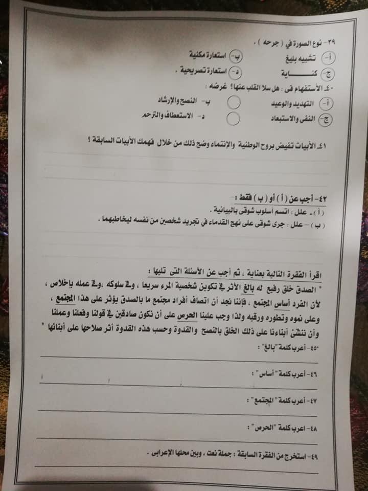 البوكليت الثامن فى اللغة العربية لطلاب الصف الثالث الثانوى ٢٠١٩ 10