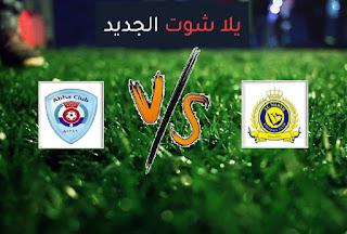 يلا شوت مشاهدة مباراة النصر وأبها بث مباشر اليوم الاحد بتاريخ 28-02-2021 الدوري السعودي