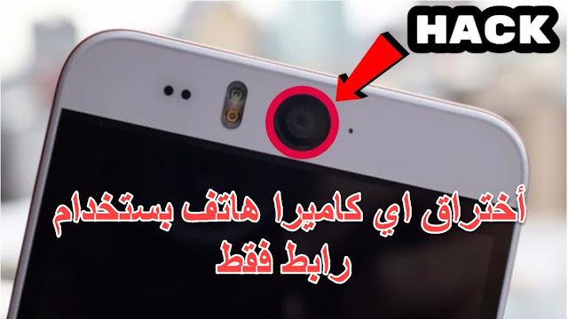اختراق كاميرا هاتف اندرويد والتحكم بها عن بعد تحميل برنامج اختراق كاميرا الهاتف اختراق كاميرات المراقبة من الهاتف اختراق كاميرا هاتف اندرويد برنامج اختراق كاميرا الهاتف