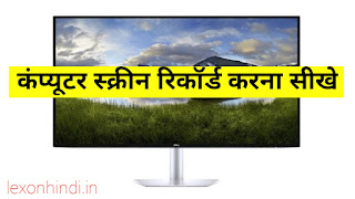 How to record computer screen in hindi
