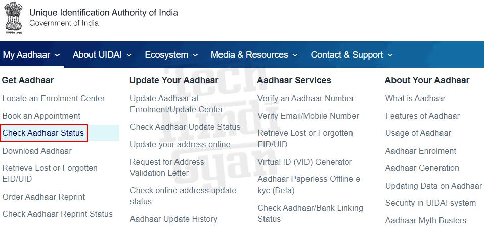 आधार कार्ड स्टेटस कैसे चेक करें - Check Aadhar Card Status Online