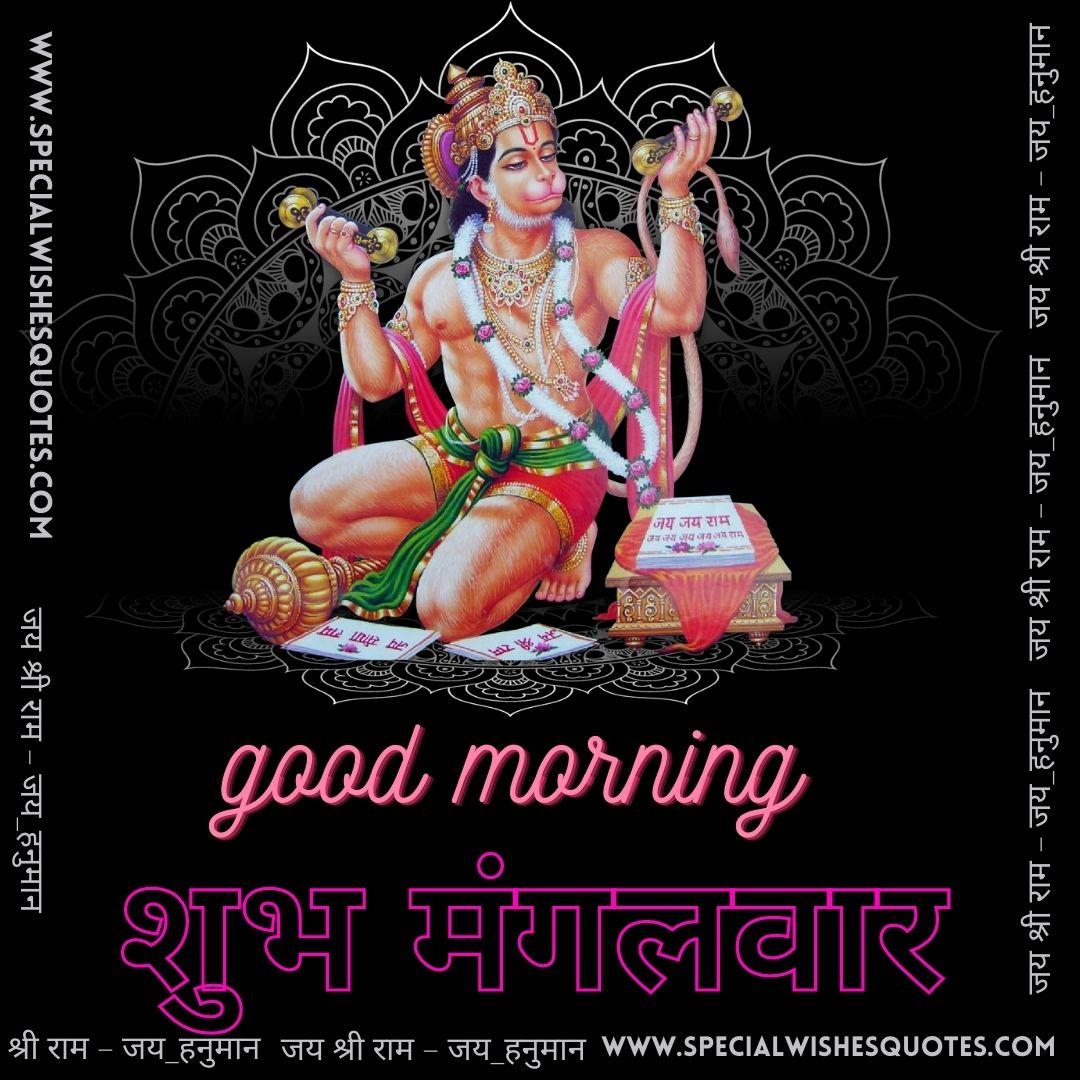 subh mangalwar good morning photo