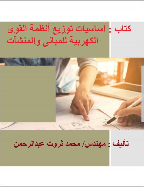 كتاب : أساسيات توزيع أنظمة القوى الكهربية للمبانى والمنشآت