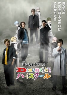 Dimension High School (2019)