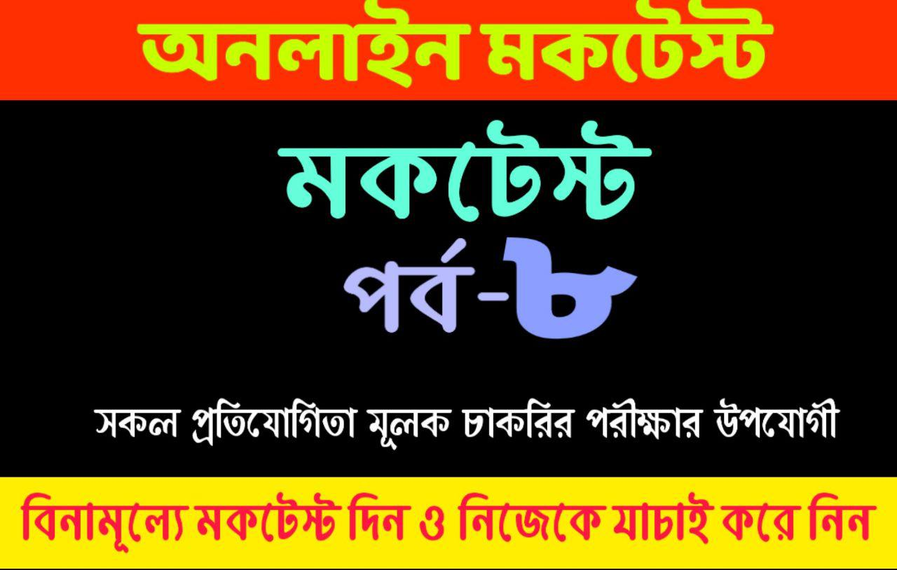 Online Mock Test In Bengali For Tet, Ctet, Bank, Rail, Food, Psc, Wbcs, Deled, And Others Competetive Exams. (Mock-8) ।। শিক্ষার প্রগতি