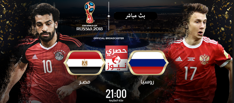مباراة مصر وروسيا 2018