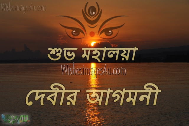 শুভ মহালয়া HD Photo Wishes