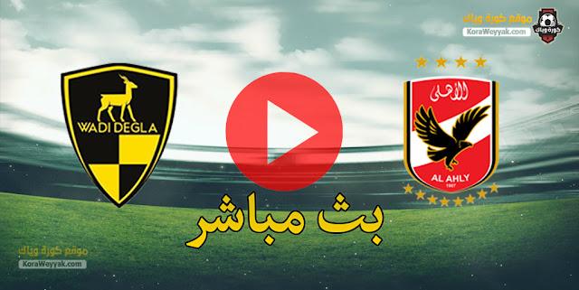 نتيجة مباراة الأهلي ووادي دجلة اليوم 1 يناير 2021 في الدوري المصري