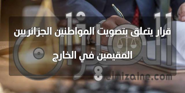 قرار يتعلق بتصويت المواطنين الجزائريين المقيمين في الخارج PDF
