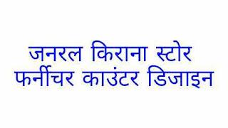 जनरल किराना दुकान & हार्डवेयर स्टोर फर्नीचर काउंटर डिजाइन - General Kirana  Dukan & Hardware Store Furniture Counter In Hindi
