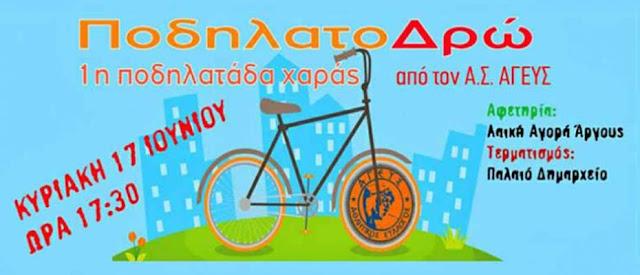 """""""1η Ποδηλατάδα Χαράς"""" στο Άργος από τον Α.Σ. Αγεύς"""