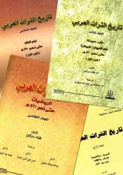فؤاد سزكين تاريخ التراث العربي ط جامعتي الإمام محمد والملك سعود Pdf