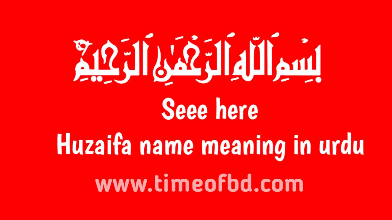 Huzaifa name meaning in urdu, حذیفہ کا مطلب اردو میں ہے