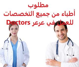 للعمل في عرعر لدى مجمع طبي جديد الوظيفة للسعوديين , وغير السعوديين  نوع الدوام : دوام كامل