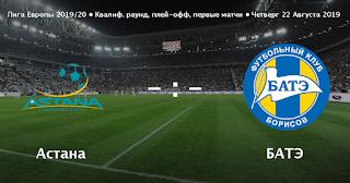 БАТЭ – Астана смотреть онлайн бесплатно 29 августа 2019 прямая трансляция в 20:00 МСК.