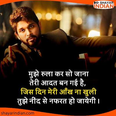 मुझे रुलाना तेरी आदत - हिंदी शायरी, Rulana Sad Love Shayari Status
