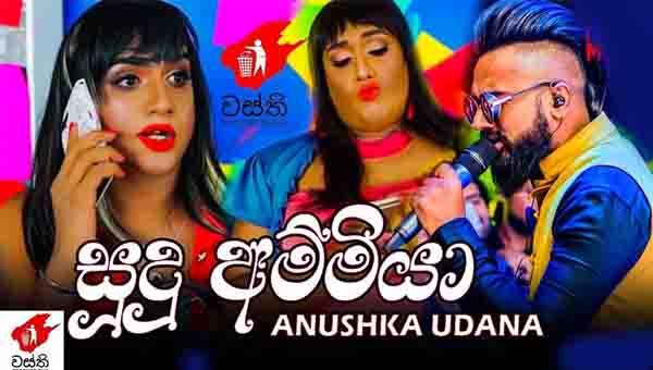 Sudu Ammiya Chords, Wasthi Productions Songs, Anushka Udana Songs, Wasthi Songs, Sudu Ammiya Song Chords, Sudu Ammiya mp3,