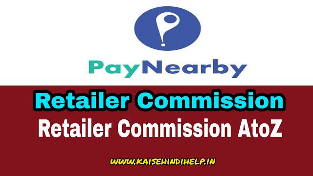 paynearby retailer commission list 2020