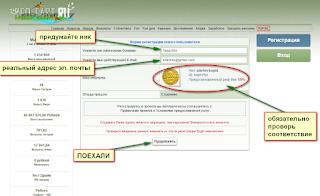 Как правильно зарегистрироваться на Seo-Fast