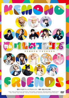 Kemono Friends Live Action Stage Play (2017) Subtitle Indonesia