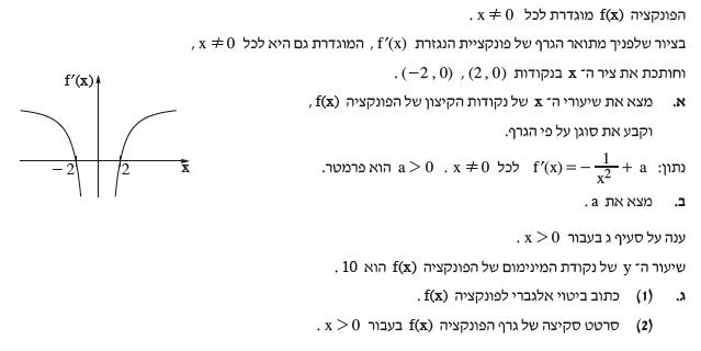 בגרות מתמטיקה 4 יחידות חורף 2019 שאלון ראשון - חקירת פונקציה - מציאת נקודות קיצון,  קביעת סוגיהן, ושרטוט גרף הפונקציה