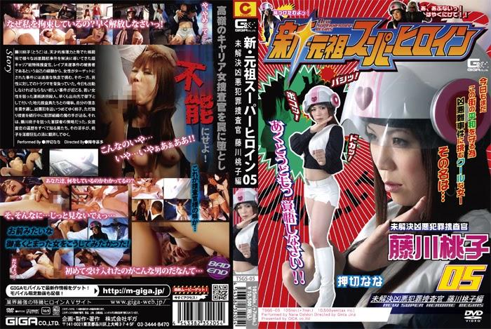TSGS-05 Pahlawan Tremendous Baru Dimulai 5 – Agen Kejahatan Besar yang Belum Terpecahkan Toko Fujikawa