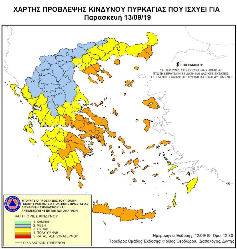 ΠΟΛΥ ΥΨΗΛΟΣ κίνδυνος  πυρκαγιάς για αύριο ΠΑΡΑΣΚΕΥΗ στην Χαλκιδική