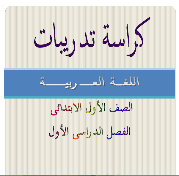 كراسة تدريبات اللغة العربية الصف الأول الابتدائي الفصل الأول