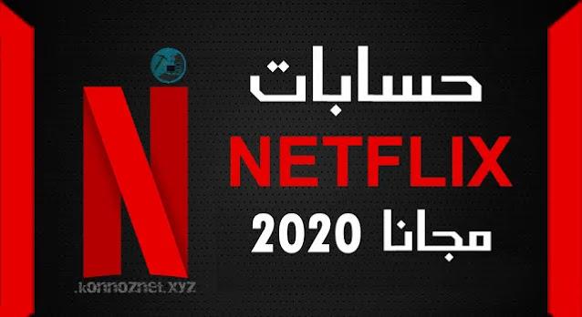 حسابات Netflix مجانا 2020