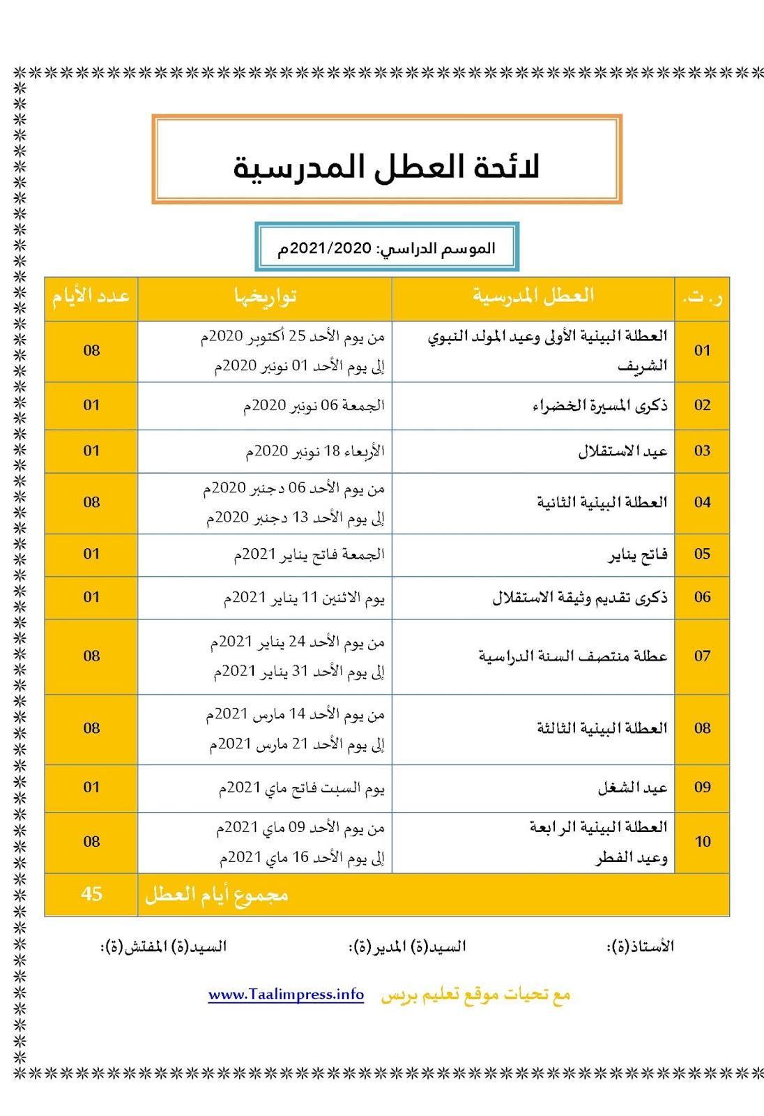 تحميل لائحة العطل المدرسية 2020-2021
