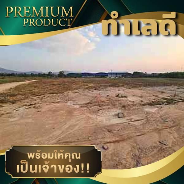 ขายที่ดิน 146 ไร่ ต.ตะเคียนเตี้ย อ.บางละมุง จ.ชลบุรี อยู่บนถนนเส้นคู่ขนานมอเตอร์เวย์ สาย7