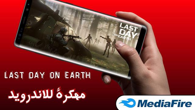 تحميل لعبة last day on earth مهكرة 2019 للاندرويد اخر اصدار ( جديد )