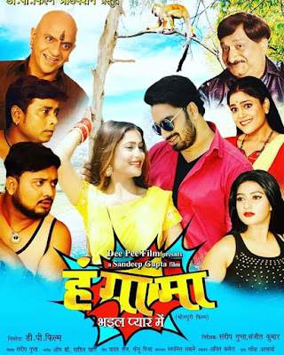 Hungama Bhaiel Pyar Me Bhojpuri Movie