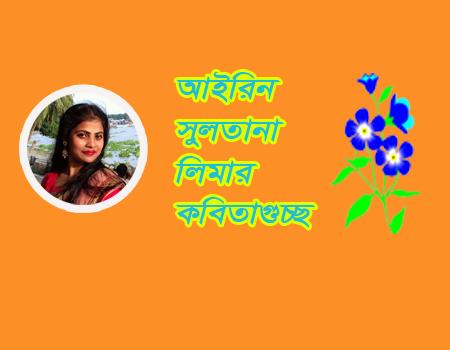 আগুয়ান- কবিতা- কবিতাগুচ্ছ- আইরিন সুলতানা লিমা- ওয়েবম্যাগ- অনলাইন ম্যাগাজিন- বাংলা ম্যাগাজিন- Agooan- Webmag- Bangla Online magazine- kobita - podaboli -