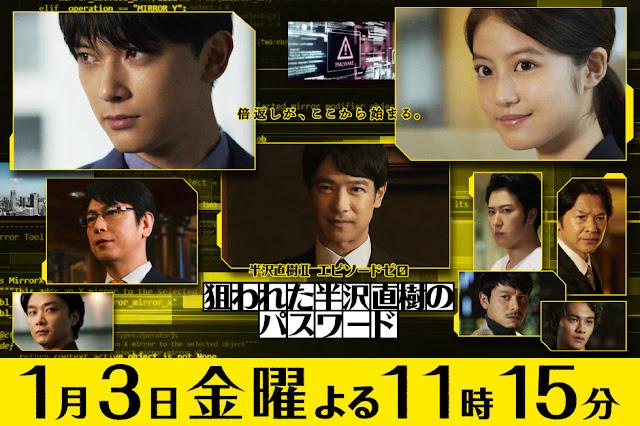 Film Jepang Naoki Hanzawa Commemoration Year: Episode Zero