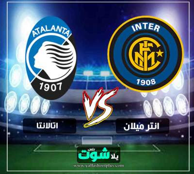 مشاهدة مباراة انتر ميلان واتالانتا بث مباشر اليوم 7-4-2019 في الدوري الايطالي