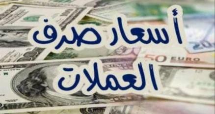 اسعار صرف العملات والدولار مقابل الجنيه اليوم الثلاثاء 10-9-2019 بالسوق السوداء