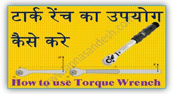 टार्क रेंच का उपयोग कैसे करे - How to use Torque Wrench