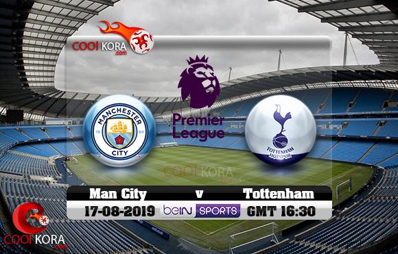 مشاهدة مباراة مانشستر سيتي وتوتنهام اليوم 17-8-2019 في الدوري الإنجليزي