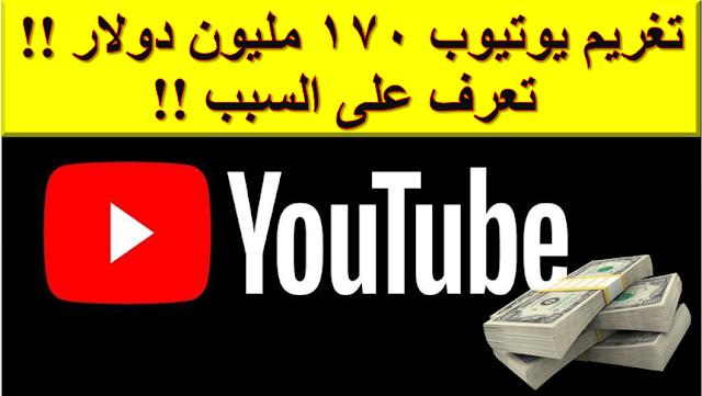 اليوتيوب يدفع 170 مليون دولار غرامة تعرف على السبب !!