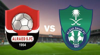 مشاهدة مباراة الاهلي السعودي ضد الرائد 08-04-2021 بث مباشر في الدوري السعودي