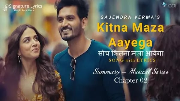 कितना मजा आयेगा Kitna Maza Aayega Lyrics - Gajendra Verma