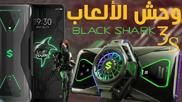 سعر و مواصفات هاتف الألعاب بلاك شارك 3 أس Black Shark 3S