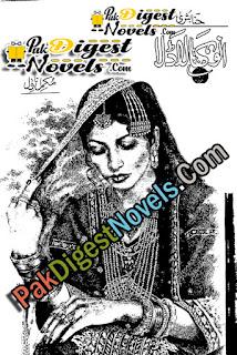 Anokha Ladla (Complete Novel) By Hina Bushra